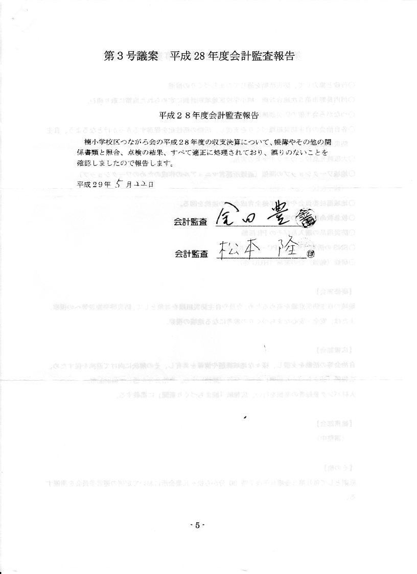 平成29年度定期総会