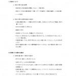 研修資料(1)