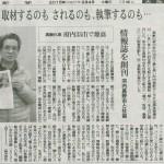 朝日新聞20150204